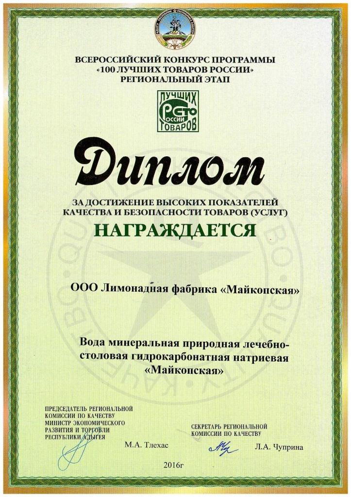 Диплом 100 лучших товаров России 2016 г. Республика Адыгея