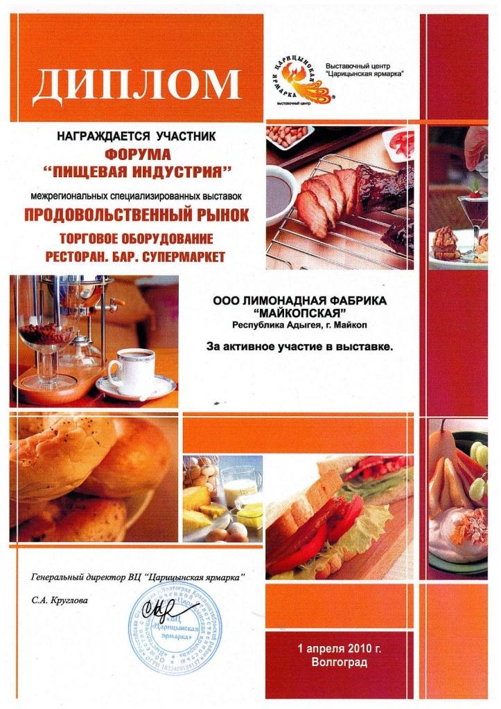 Диплом 1 апреля 2010 г. Волгоград.