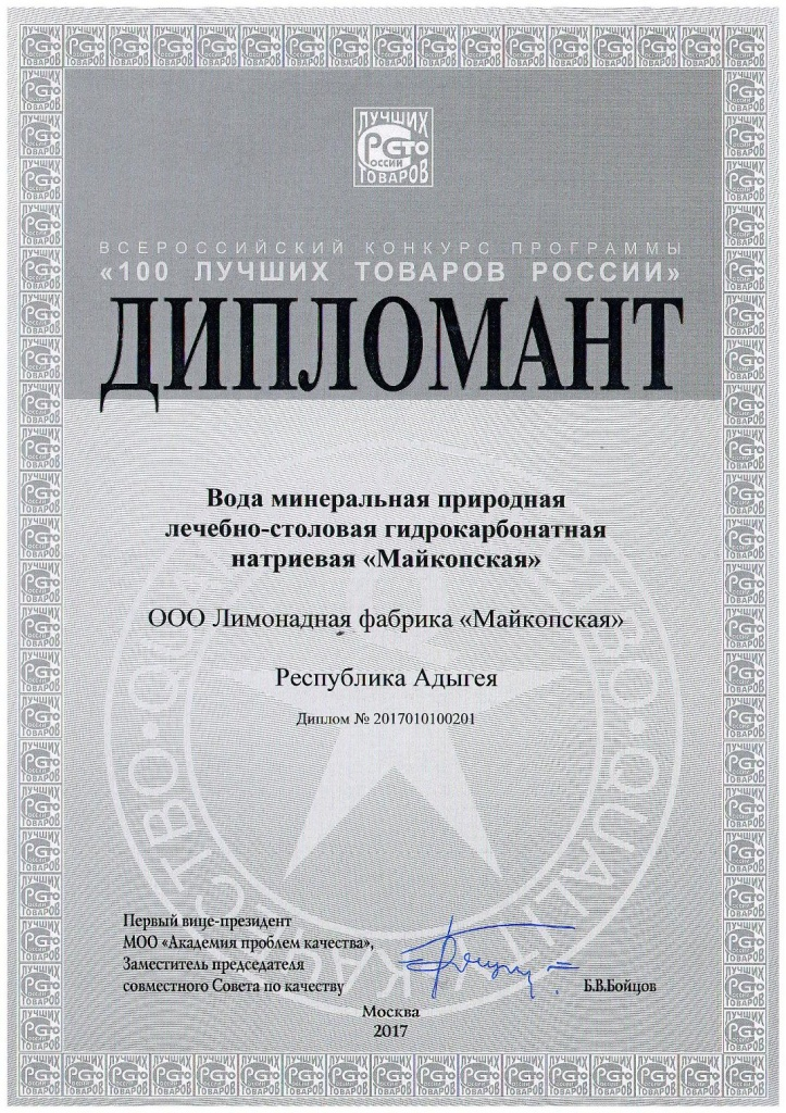 Диплом 100 лучших товаров России 2017 г. г.Москва