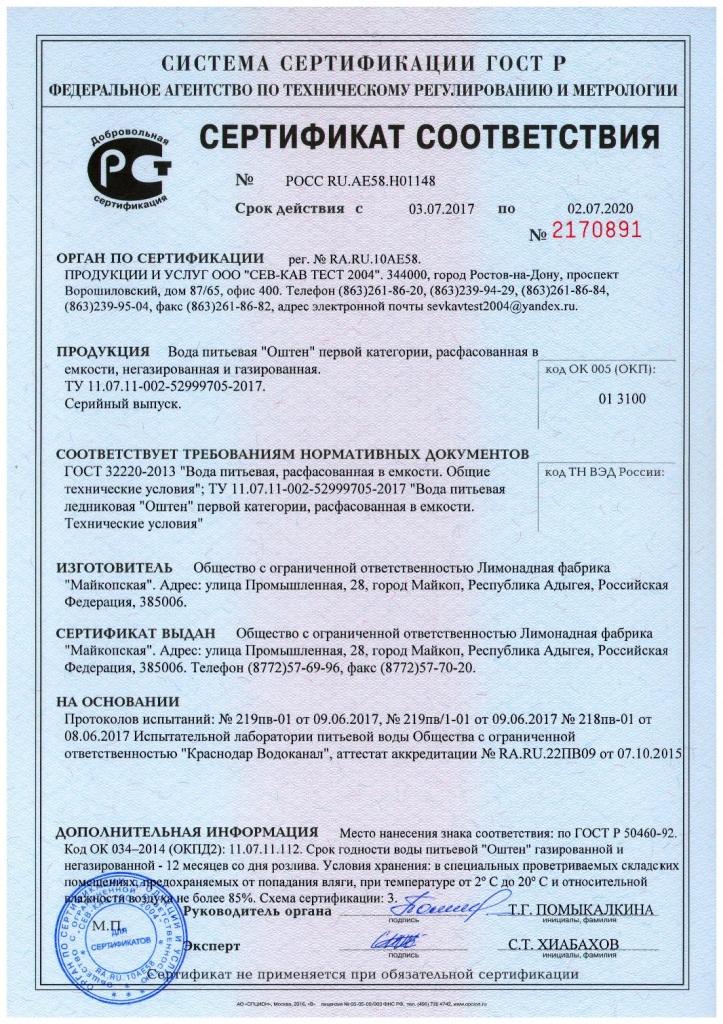 Сертификат соответствия вода питьевая Оштен