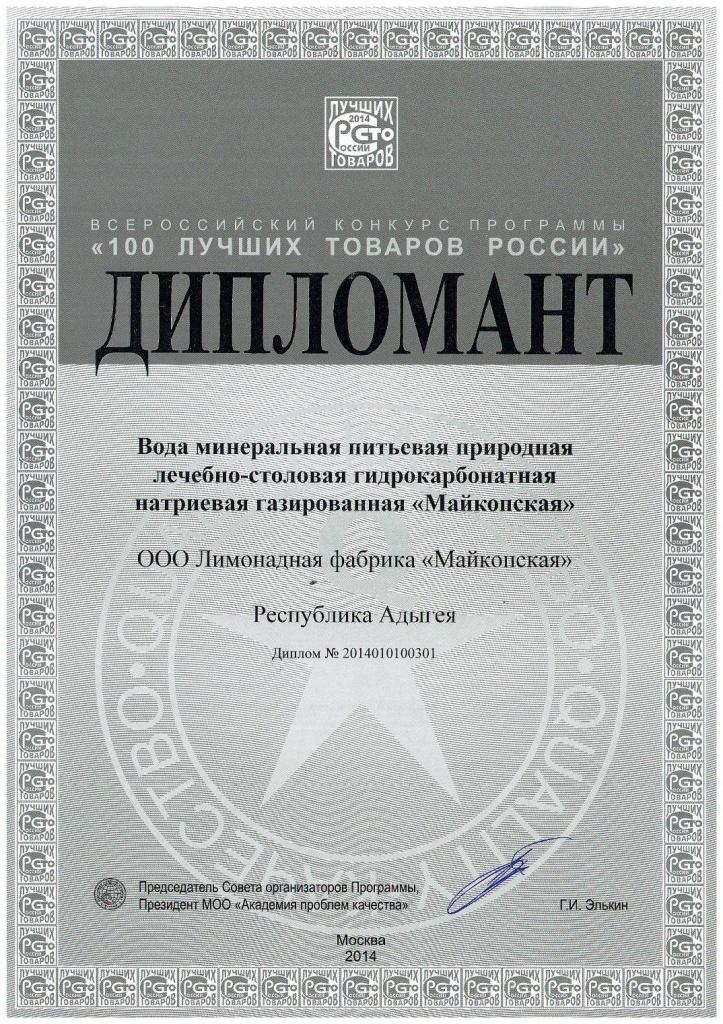 Диплом 100 лучших товаров России 2014 г г. Москва