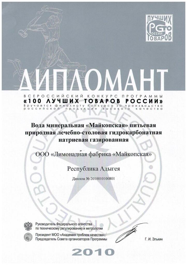 Диплом 100 лучших товаров России 2010 г.