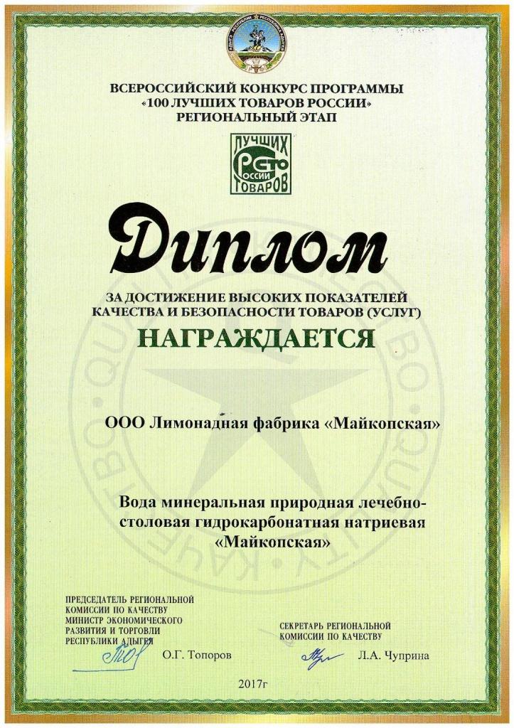 Диплом 100 лучших товаров России 2017 г. Республика Адыгея.