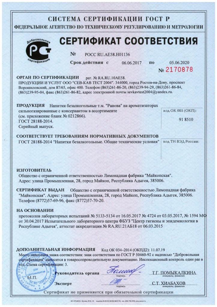 Сертификат соответствия напитки Ранова, лист 1