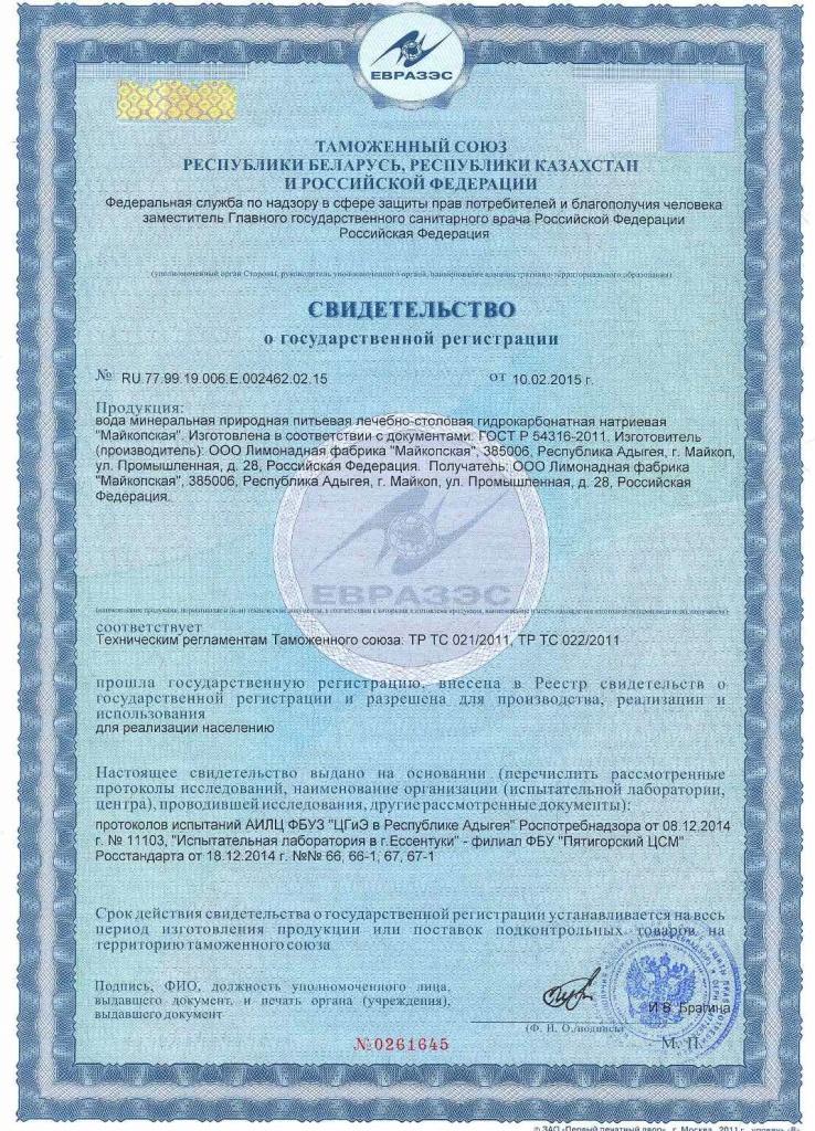 Свид. о гос. регистрации на мин. воду Майкопская