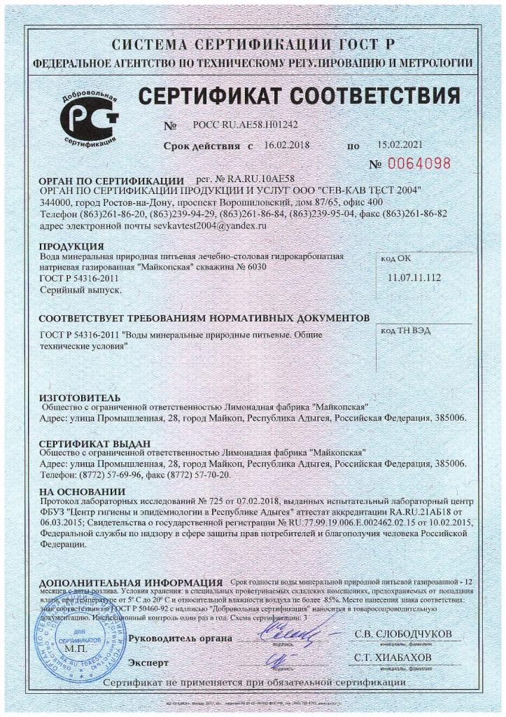 Сертификат соответсвия мин. вода Майкопская