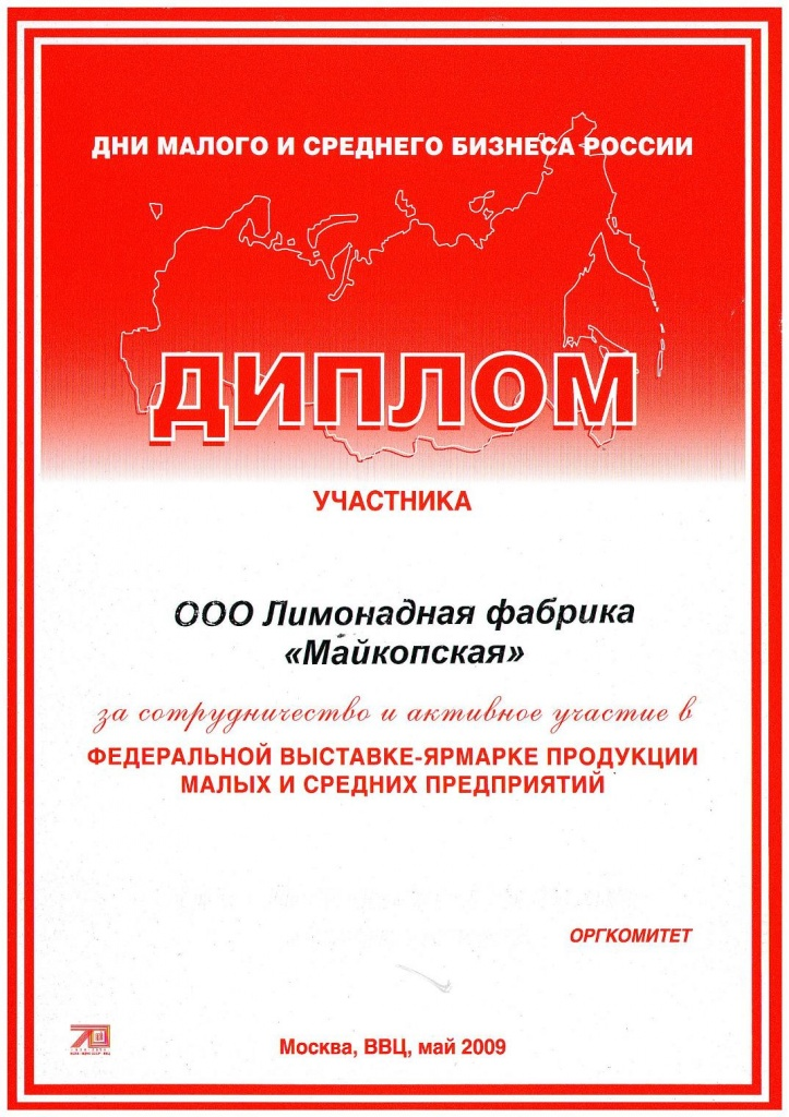 Диплом, Москва, ВВЦ, май 2009 г.